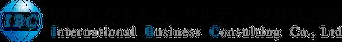 国際ビジネスコンサルティング株式会社